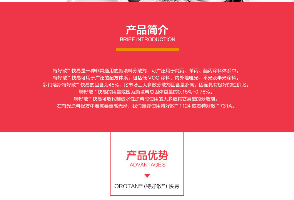 陶氏OROTAN™-(特好散™)-快易_03.jpg