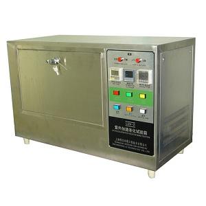现代环境 LUV紫外加速老化(耐候性)试验箱