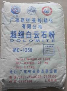 广福建材 涂料和粉体建材用 白云石粉 MC-1250