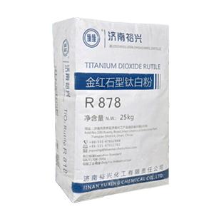 济南裕兴 金红石型 钛白粉 R878