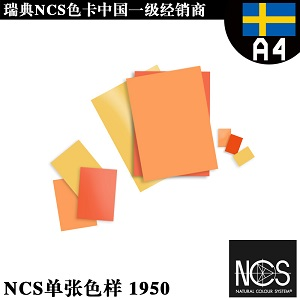 瑞典NCS A6 SHEET 1950 ORIGINAL NCS-16