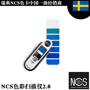 瑞典NCS COLOUR SCAN 2.0 微型测色仪 NCS-80