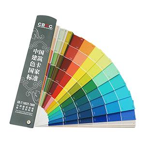 CBCC 新版本 中国建筑色卡 1026色