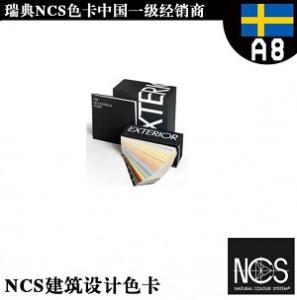 瑞典NCS COMPLETE EXTERIOR COLOUR COLLECTION 建筑设计色卡322色(套装) NCS