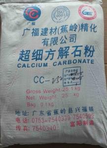 廣福建材 涂料和粉體建材用 方解石粉 CC-250