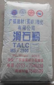 广福建材 涂料和粉体建材用 滑石粉 MS-2500