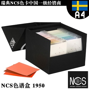 瑞典NCS BOX 1950 Original 色谱盒1950 NCS-3