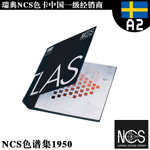 瑞典NCS ATLAS 1950 Original 色谱1950 NCS-1