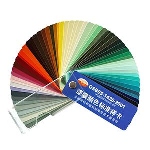 漆膜颜色标准色卡 小色卡